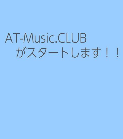 AT-Music.CLUBをスタートします!!