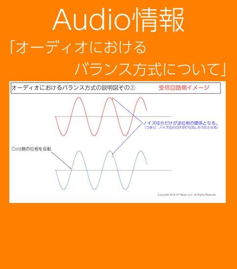 オーディオにおけるバランス方式について