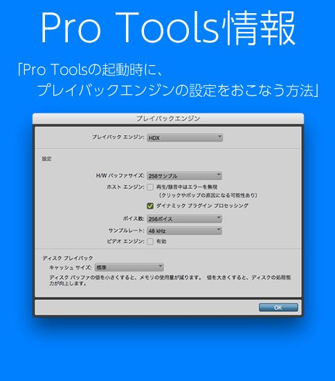 Pro Toolsの起動時にプレイバックエンジンの設定をおこなう方法