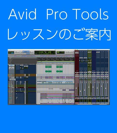Avid Pro Toolsレッスンのご案内
