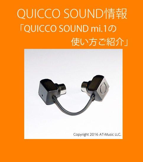 QUICCO SOUND mi.1の使い方ご紹介