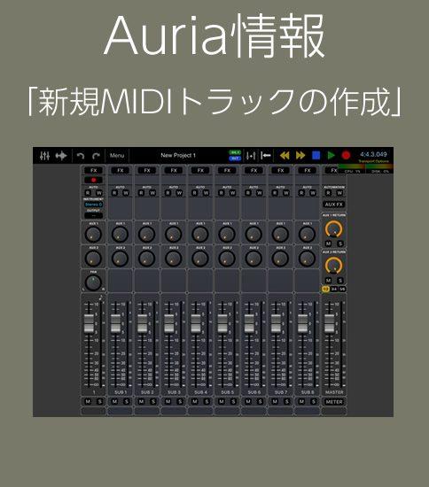 新規MIDIトラックの作成