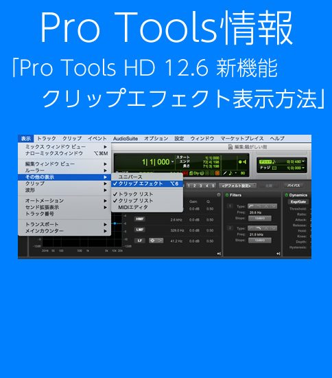 Pro Tools HD 12.6 新機能 クリップエフェクトの表示方法