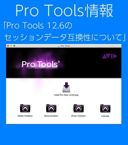 Pro Tools 12.6のセッションデータ互換性について